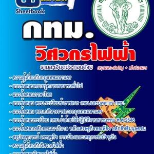 ++แม่นๆ ชัวร์!! หนังสือสอบวิศวกรไฟฟ้า กทม. ฟรี!! MP3