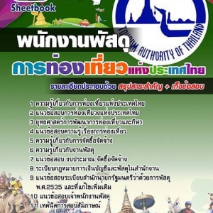 แนวข้อสอบพนักงานพัสดุ การท่องเที่ยวแห่งประเทศไทย