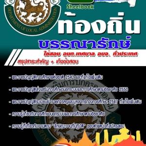 ++แม่นๆ ชัวร์!! หนังสือสอบบรรณารักษ์ ท้องถิ่น ฟรี!! MP3