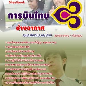 แนวข้อสอบช่างอากาศ บริษัท การบินไทย จำกัด (มหาชน)
