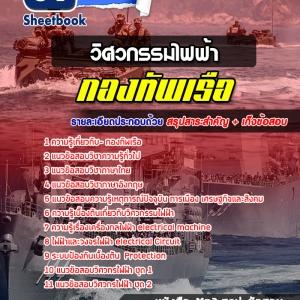 แนวข้อสอบวิศวกรรมไฟฟ้า กองทัพเรือ 2560