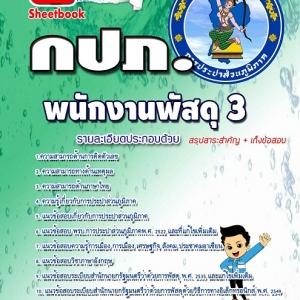 ++แม่นๆ ชัวร์!! หนังสือสอบพนักงานพัสดุ 3 กปภ. ฟรี!! MP3