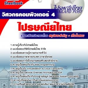 แนวข้อสอบวิศวกรคอมพิวเตอร์ 4 ไปรษณีย์ไทย 2560