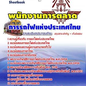 พนักงานการตลาด การรถไฟแห่งประเทศไทย (รฟท)