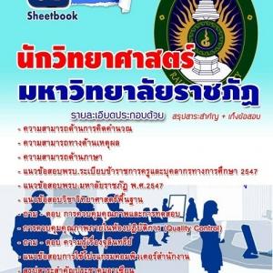 ++แม่นๆ ชัวร์!! หนังสือสอบนักวิทยาศาสตร์ มหาลัยวิทยาลัยราชภัฏ ฟรี!! MP3