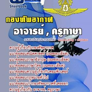 ++แม่นๆ ชัวร์!! หนังสือสอบอาจารย์, ครูภาษา กองทัพอากาศ ฟรี!! MP3