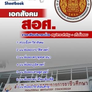 แนวข้อสอบครูอาชีวะ สอศ. ตำแหน่งเอกสังคม อัพเดทใหม่ 2560
