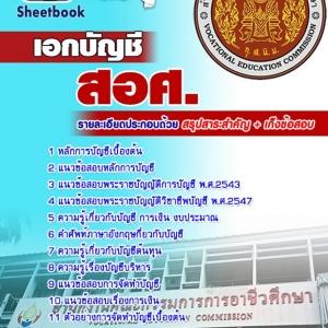 แนวข้อสอบครูอาชีวะ สอศ. ตำแหน่งเอกบัญชี อัพเดทใหม่ 2560