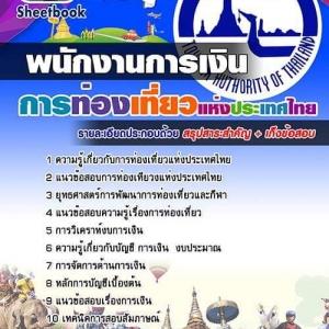 แนวข้อสอบพนักงานการเงิน การท่องเที่ยวแห่งประเทศไทย