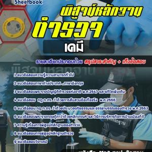 [EBOOK] #สุดยอดแนวข้อสอบตำรวจไทย ตำรวจพิสูจน์หลักฐาน ด้านเคมี อัพเดทในปี2560