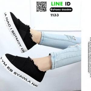 รองเท้าผ้าใบแฟชั่นสุดฮิต แบบสวม 1133-BLK [สีดำ]