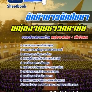 แนวข้อสอบ นักกิจการนักศึกษา พนักงานมหาวิทยาลัย อัพเดทใหม่ 2560