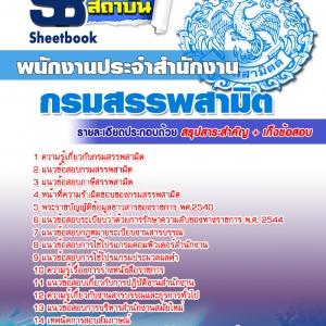 สุดยอดแนวข้อสอบงานราชการ พนักงานประจำสำนักงาน (ปวช.) กรมสรรพสามิต อัพเดทในปี2561
