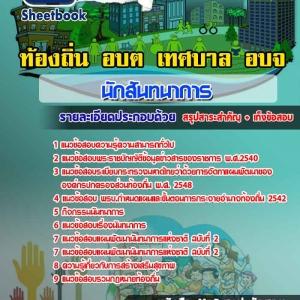 #ข้อสอบสุดยอดแนวข้อสอบงานราชการไทย นักสันทนาการ ท้องถิ่น อัพเดทในปี2560