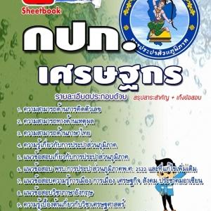 ++แม่นๆ ชัวร์!! หนังสือสอบเศรษฐกร กปภ. ฟรี!! MP3