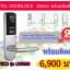 ชุดพร้อมติดตั้ง DOOR LOCK ยี่ห้อ ZKTECO รุ่น LH3000 thumbnail 1