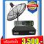 ชุดพร้อมติดตั้ง IPM HD UP จาน C-BAND (จานตะแกรง) thumbnail 1