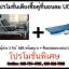 เตียงผู้ป่วย 3 ไกร์ มือหมุน ABS + ที่นอนลมแบบลอน รหัส UC06 thumbnail 1