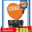 ชุดพร้อมติดตั้ง IPM UP HD จาน KU-BAND (จานทึบ) thumbnail 1