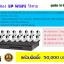 ชุด IP 1.3MP หมุนได้ 360 องศา WIFI ไร้สาย 16 ตัว thumbnail 1
