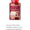 ครานเบอรี่ ทริปเปิล สเตรนจ์ จาก puritan's pride 12,600 mg