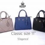 กระเป๋าแบรนด์ Keep รุ่น Elegance ขนาด Classic 11 นิ้ว มี 3 สี ดำ, น้ำเงินกรม, เงินเมทาลิค