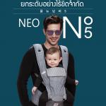 เป้อุ้มเด็ก Pognae รุ่น No5 Neo