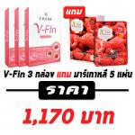 V-Fin 3 กล่อง แถม มาร์เกาหลี 5 แผ่น