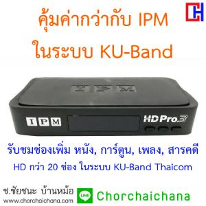 IPM HD PRO3 เครื่อง HD มีช่องเพิ่ม คุ้มค่าสุด ๆ ในระบบ KU