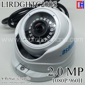 กล้องวงจรปิด 4 ระบบ (CVI,AHD,TVI,CVBS) 2 ล้านพิกเซล By Longse LIRDGHTC200S