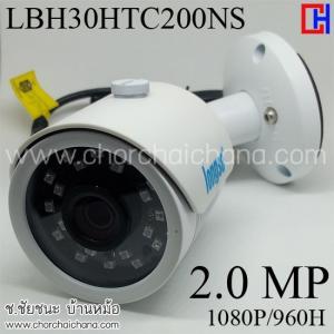 กล้องวงจรปิด 4 ระบบ (CVI,AHD,TVI,CVBS) 2 ล้านพิกเซล By Longse LBH30HTC200NS