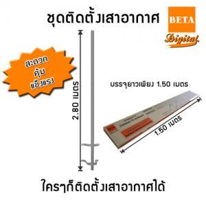 ชุดติดตั้งเสาอากาศ By BETA (Max 2.80 Meter)