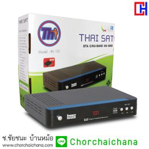 Thaisat RV-101 เครื่องรับสัญญาณดาวเทียม Thaicom C & KU
