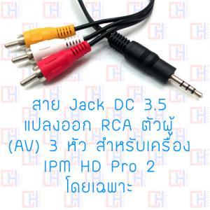 สาย AV 1 ออก 3 สำหรับเครื่อง IPM HD PRO2