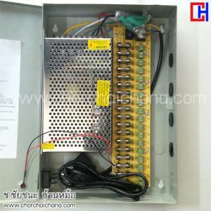 ชุด PowerSupply CCTV 18 Ch. 12V 20A. พร้อมตู้