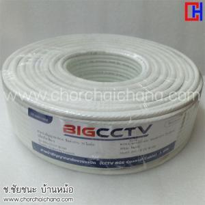 สาย RG6 100 เมตร สีขาว ยี่ห้อ BIGCCTV รุ่น BIG CCTV W100