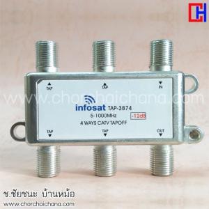 TAP Splitter 4 ทาง รุ่น TAP-3874 (-12dB)