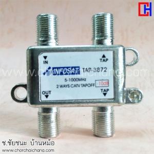 TAP Splitter 2 ทาง รุ่น TAP-3872 (-10dB)