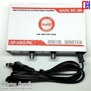 ดิจิตอล บูสเตอร์ ID-U30/AC gain 30dB ขยายสัญญาณเสาอากาศดิจิตอล