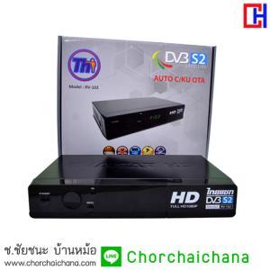 Thaisat RV-101 HD เครื่องรับสัญญาณดาวเทียม Thaicom C & KU
