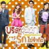Dating Agency : Cyrano บริษัทวุ่นนักรักไม่จำกัด 4 DVD ภาพมาสเตอร์ เกาหลี โมเสียงไทย
