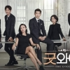 The Good Wife 4 DVDจบ [ซับไทย] [จอนโดยอน, ยูจีแท, ยูนเคซัง,คิมซอฮยอง]