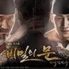Secret Door บัลลังก์เลือดแห่งวังหลวง 6 DVD จบภาพมาสเตอร์ โมเสียงไทย (พากษ์ไทย+ซับไทย)
