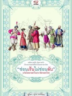 ซ่อนเร้น ไม่ซ่อนลับ เกร็ดไสยศาสตร์ในประวัติศาสตร์ไทย