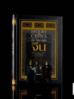 ประวัติศาสตร์จีน มหาอำนาจผู้กุมชะตาโลกจากโบราณถึงปัจจุบัน (ปกแข็ง)