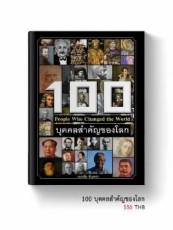 100 บุคคลสำคัญของโลก (ปกแข็ง)