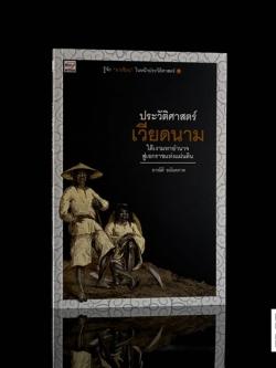 ประวัติศาสตร์เวียดนาม ใต้เงามหาอำนาจ สู่เอกราชแห่งแผ่นดิน