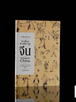 ประวัติศาสตร์อาวุธทำเนียบศาสตร์ตราวุธจีน