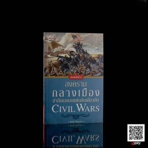 สงครามกลางเมือง พิมพ์ครั้งที่ 4