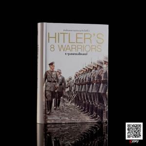 8 ขุนพลของฮิตเลอร์ HITLER,S 8 WARRIORS (ปกแข็ง)